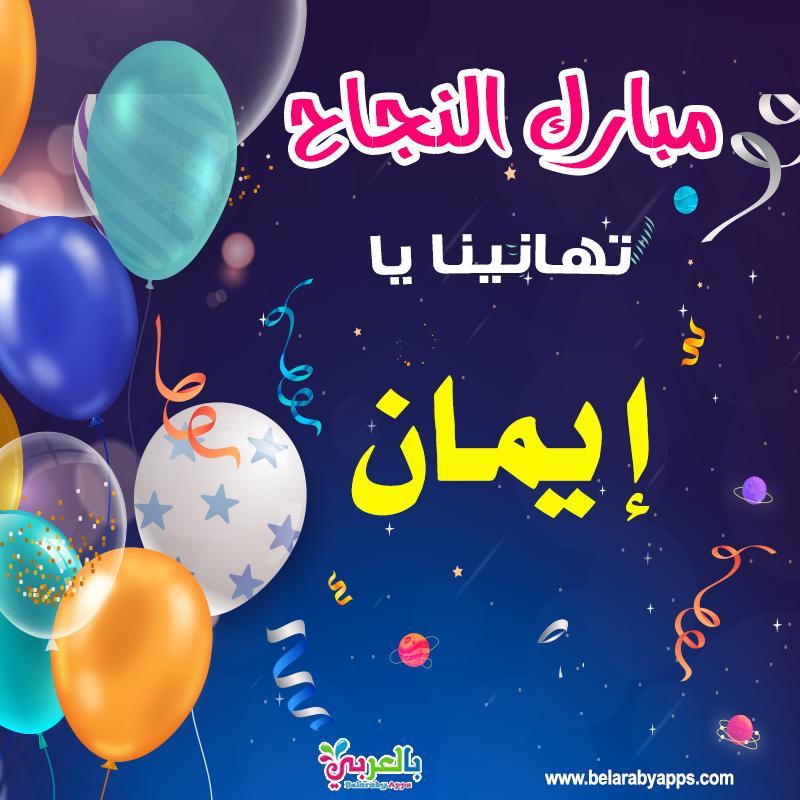 صور تهنئة بالنجاح في الثانوية العامة اكتب اسمك على الصورة بالعربي نتعلم Neon Signs Neon Desserts