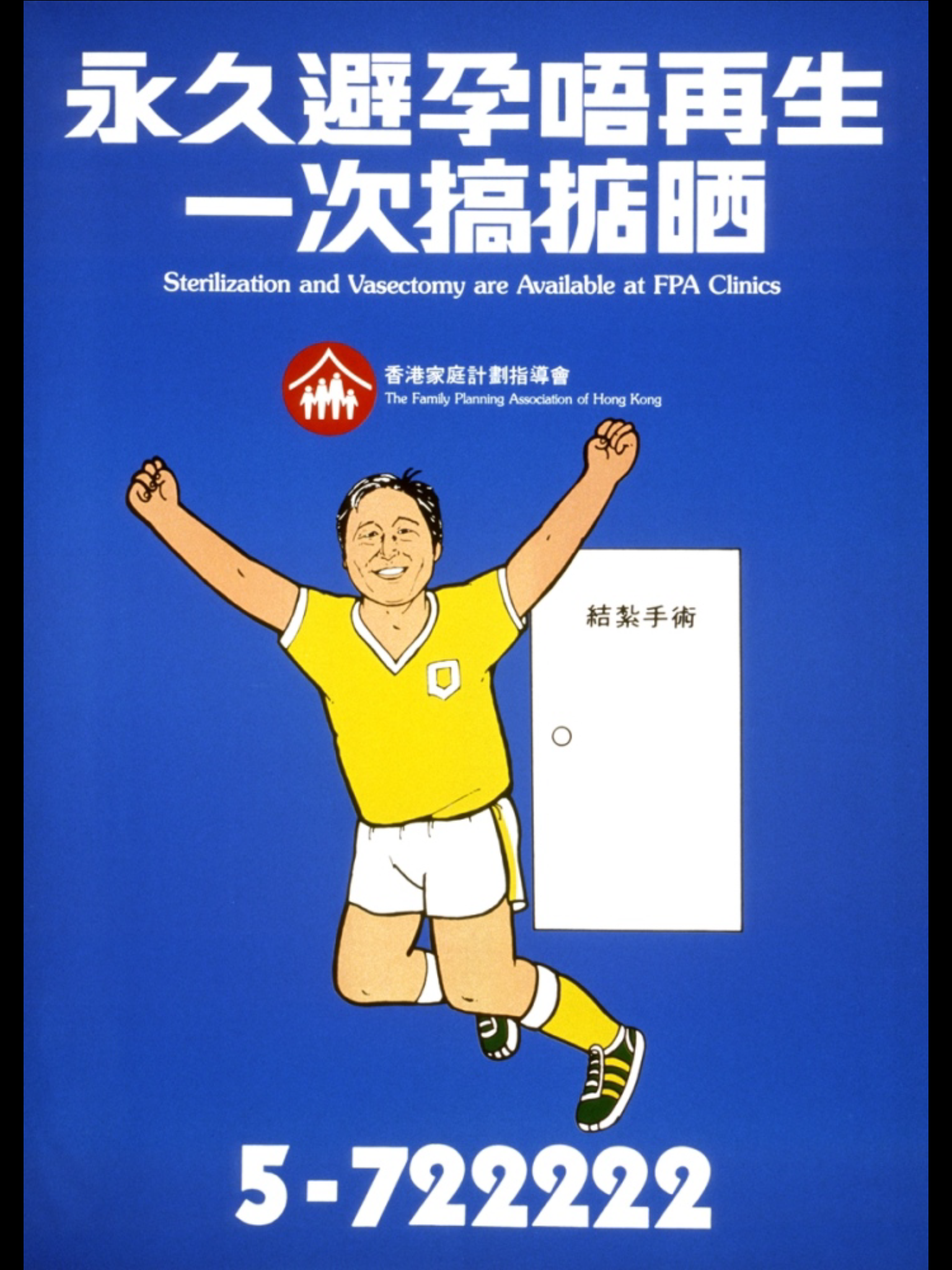 Pin By Lai Chi Ho Tommy On Dd Poster Chinese Culture Branding Vasectomy