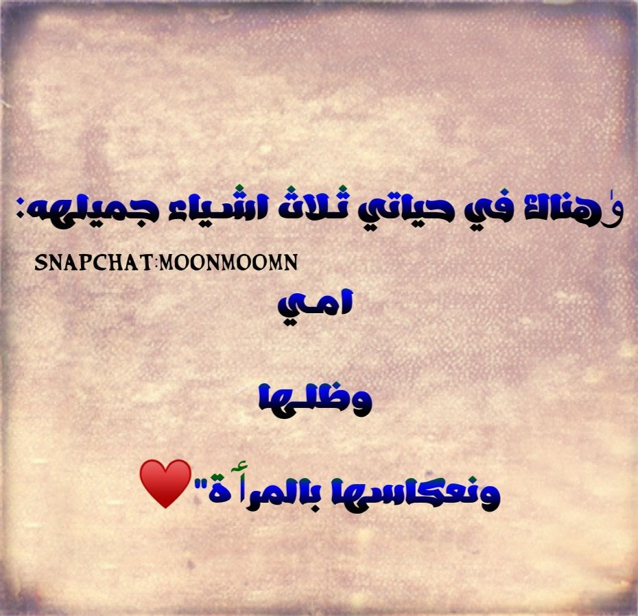 Pin By بنت العراق On تصاميم سناب شات Calligraphy Movie Posters Arabic Calligraphy