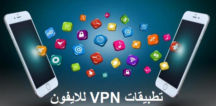 برنامج فتح روابط محجوبه للايفون مميزات برنامج Vpn Master Tablet Iphone Electronic Products