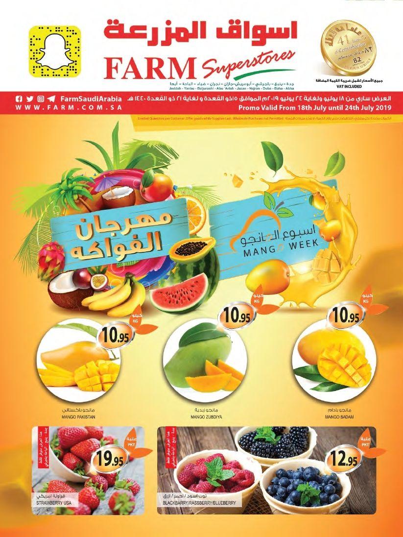 عروض اسواق المزرعة الاسبوعية ليوم الخميس 18 7 2019 عروض المنطقة الجنوبية عروض اليوم Food Farm Blueberry