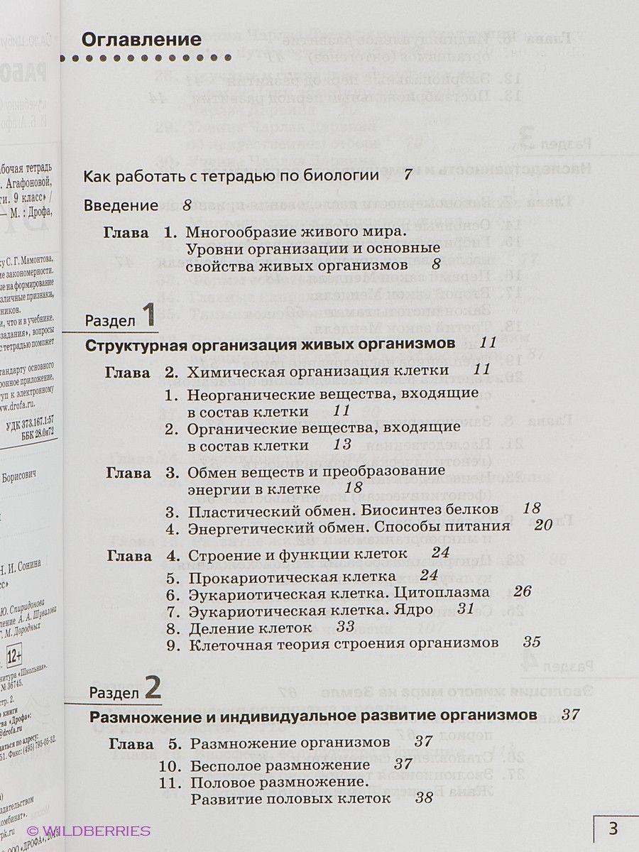 Спиши.ру гдз 6 класс барашкова е.а