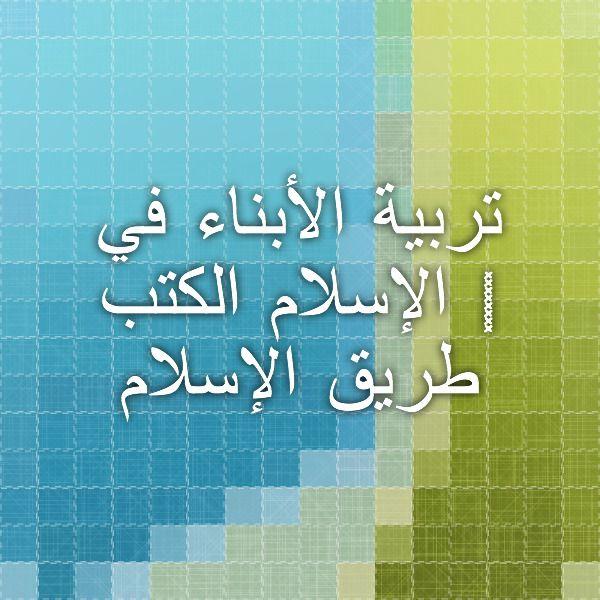 تربية الأبناء في الإسلام الكتب طريق الإسلام Removed Quotes Quotes Feelings
