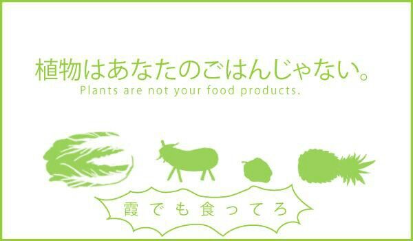 plants are not your food products