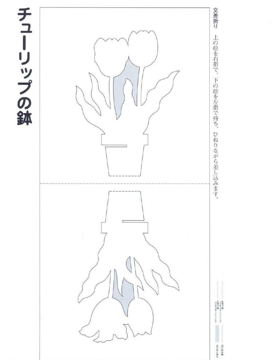 Киригами открытка для начинающих с цветами, как всегда открытка