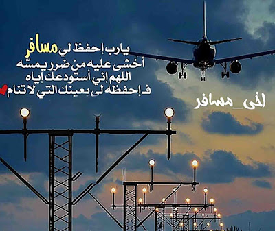 صور عن الاخ المسافر Islamic Pictures Photo Travel