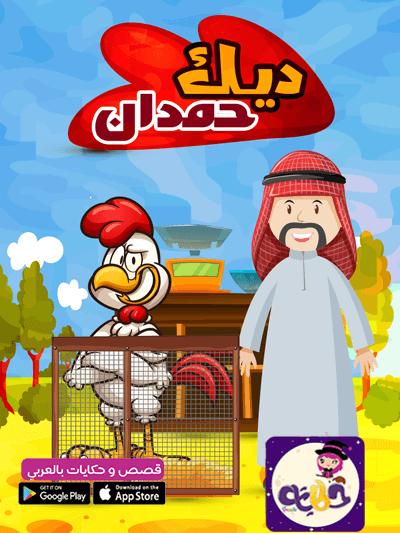 قصص اطفال جديدة عن الغرور قصة ديك حمدان تطبيق حكايات بالعربي Arabic Kids Stories For Kids Kids