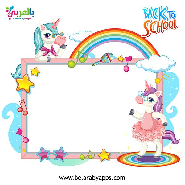 Back To School Borders And Frames Printables Belarabyapps School Border Printable Frames Free School Borders
