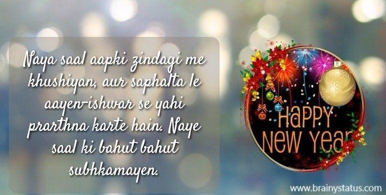 New Year Shayari In Hindi 2020, New Year SMS (With images