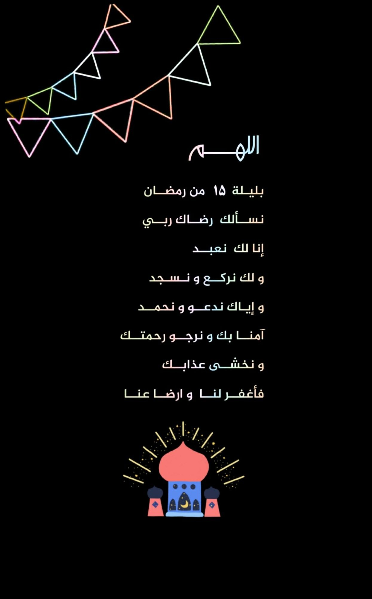 اللهــــم بليـلة ١٥ من رمضــان نســألك رضــاك ربــي إنا لك نعبــد ولك نركــع ونـسـجد وإيـاك ندعــو و نحمــد آمنــا Ramadan Cards Ramadan Greetings Ramadan