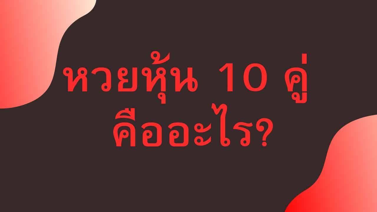 หวยหุ้น 10 คู่ คืออะไร | https://tookhuay.com/ เว็บ หวยออนไลน์ ที่ดีที่สุด หวยหุ้น หวยฮานอย หวยลาว