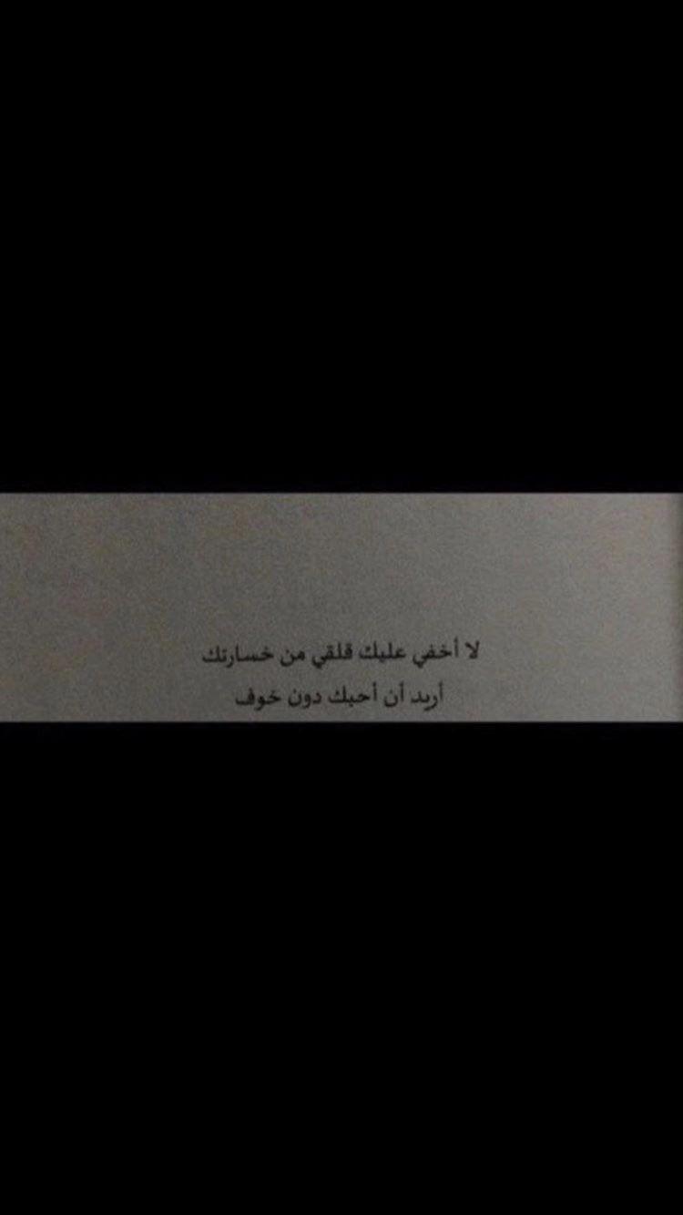 افتار صور صورة هيدر تمبلر تغريده خلفيه خلفيات Words Quotes Short Quotes Love Pretty Quotes