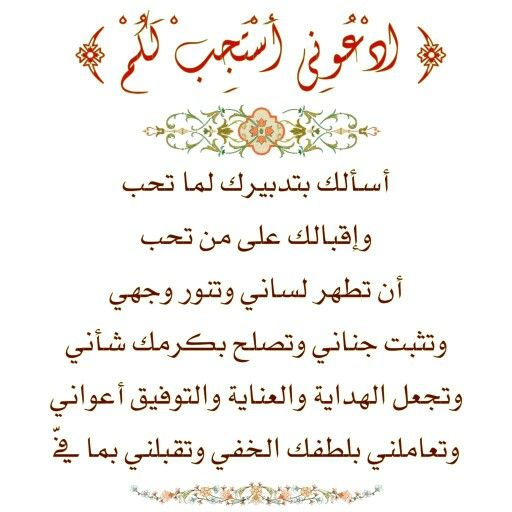 ادعوني Arabic Calligraphy Calligraphy