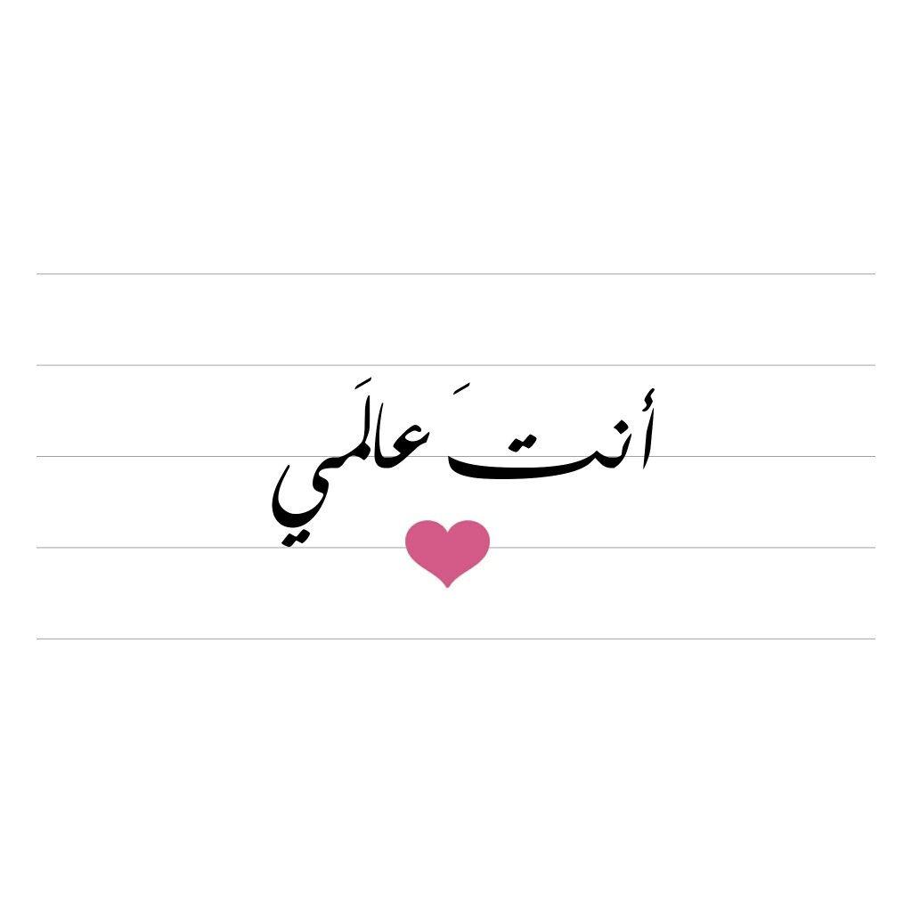 بالعربي أحلى Love Husband Quotes Love Words Morning Love Quotes