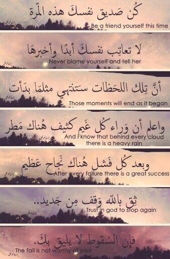 كن صديق نفسك هذه المرة Wisdom Quotes Life Words Quotes Funny Arabic Quotes