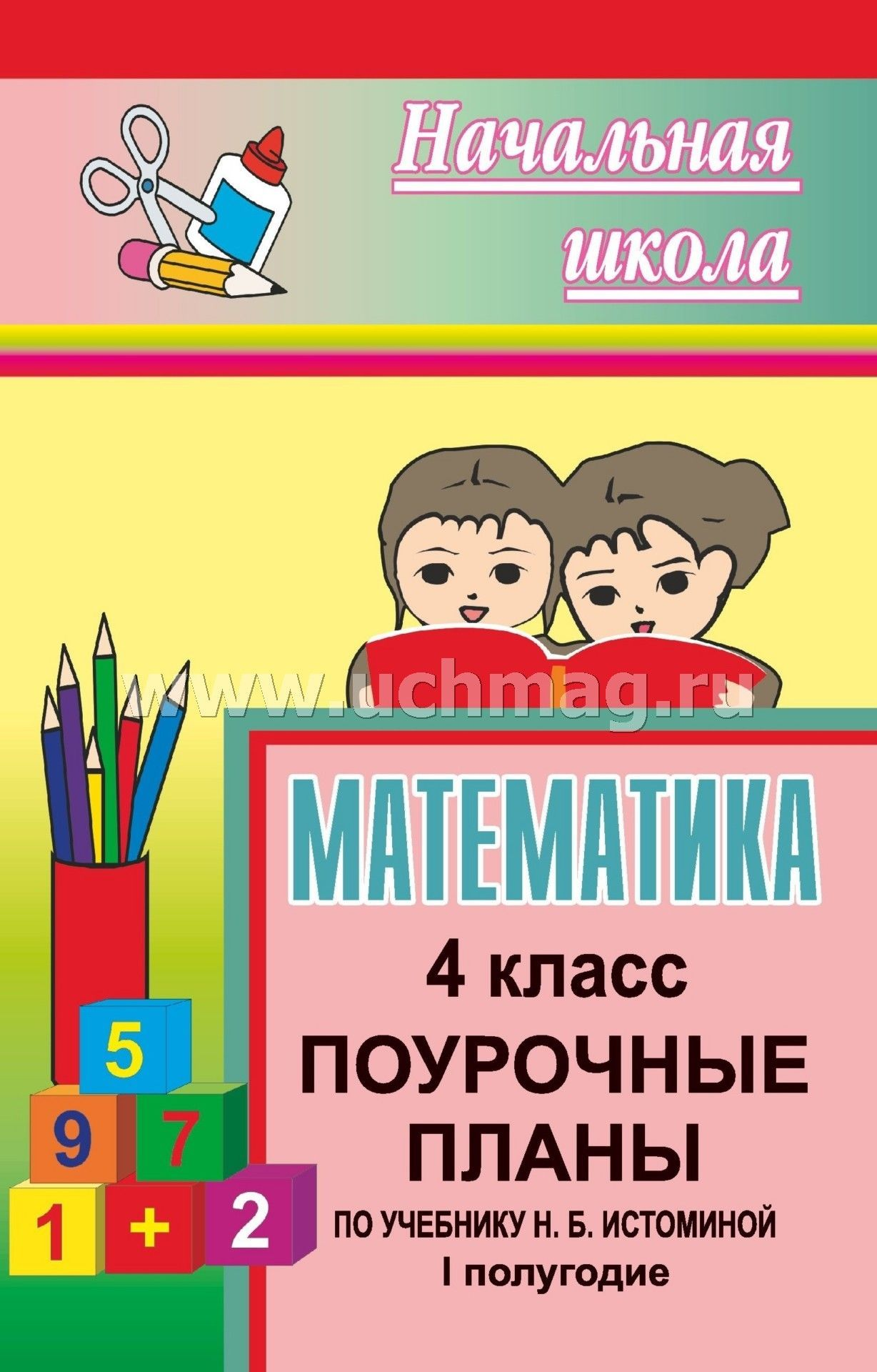 Решебник к рабочей тетради экономической и социальной географии украины сиротенко 9 класс онлайн