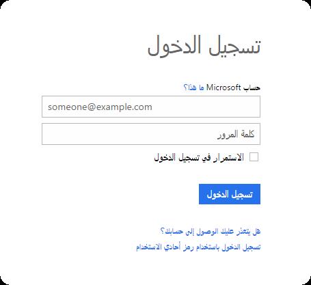 مدونة الزعيم تسجيل هوتميل عربي Www Hotmail Com انشاء حساب هوتميل Ios Messenger Signs Signup