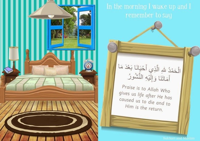 """a muslim homeschool: """"In the morning I wake up and remember to say"""" printable poster!"""