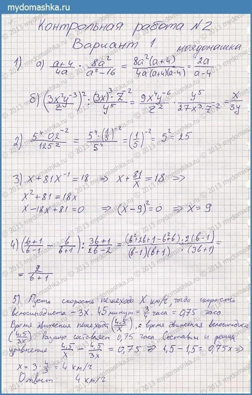8 работам решебник по класс л.а.александрова контрольным