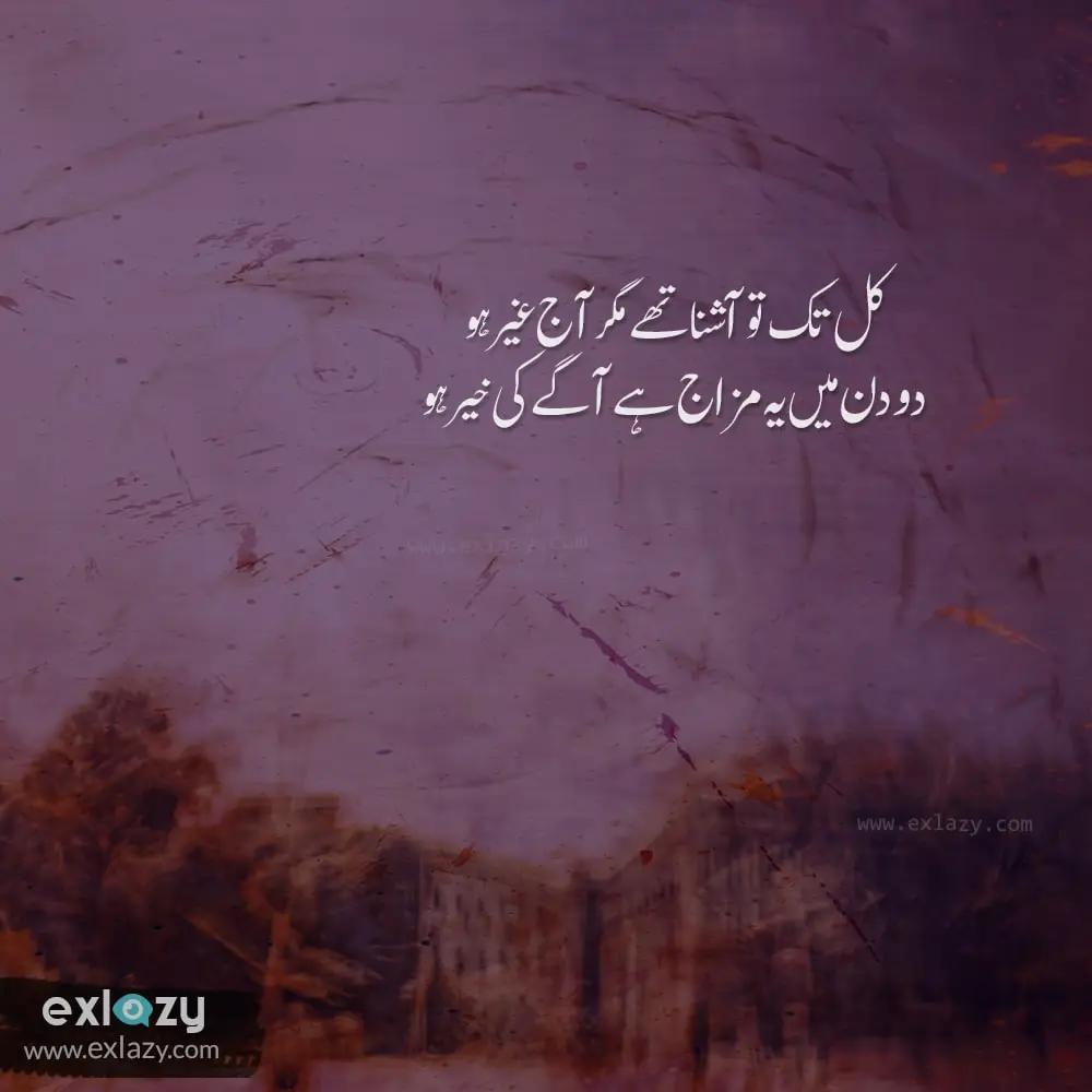 Best 50 Urdu Poetry Status For Whatsapp Copy Paste Urdu Poetry Urdu Poetry