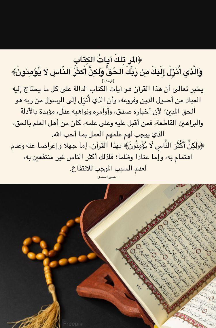 المر تلك آيات الكتاب والذي أنزل إليك من ربك الحق ولكن أكثر الناس لا يؤمنون Hadeeth Freepik Contacts