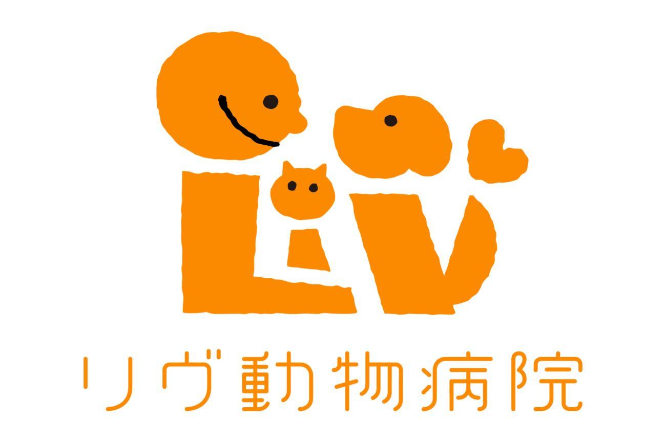 リヴ動物病院 ロゴデザイン 日本のロゴ シンボルマーク