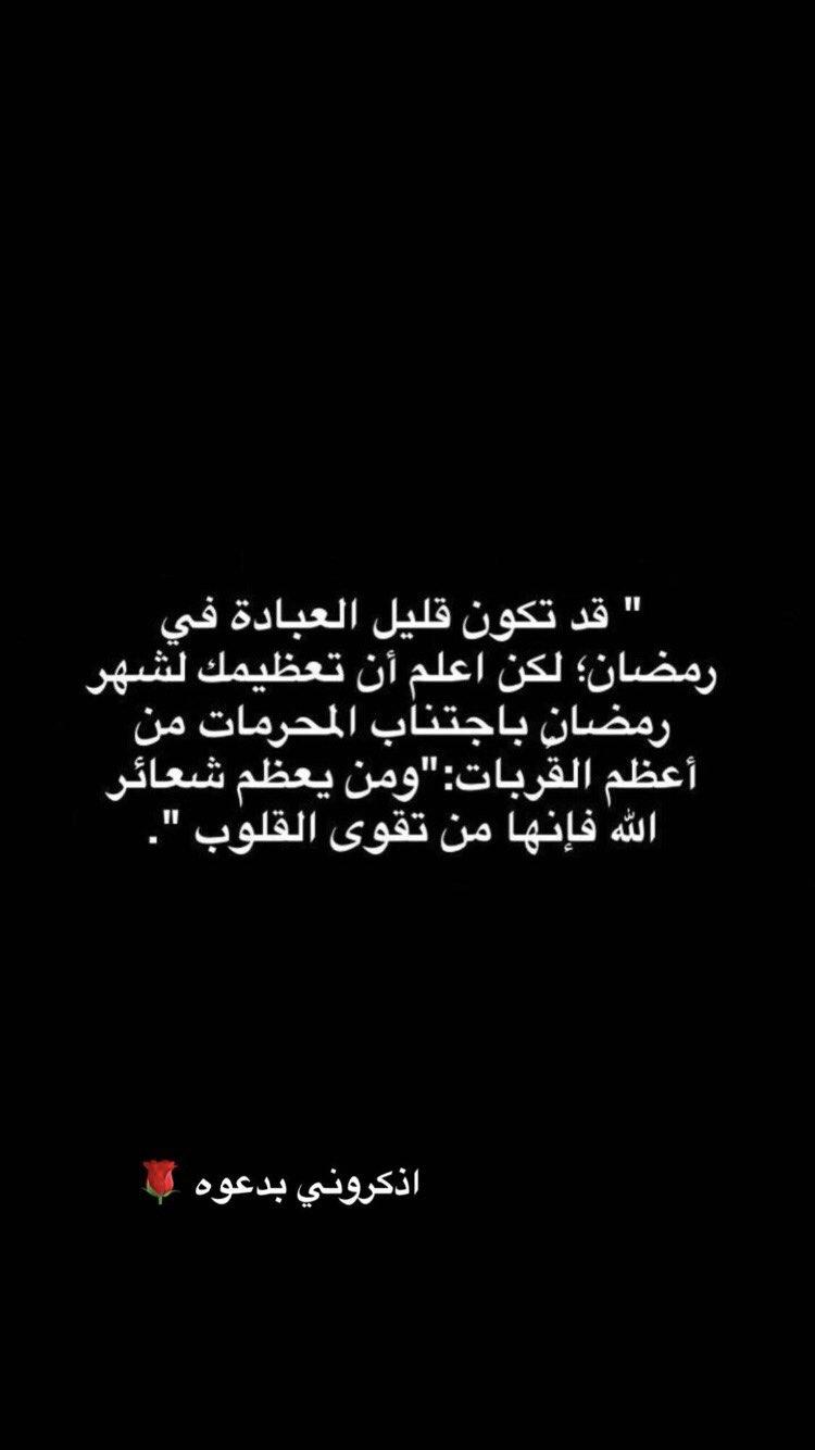 Pin By Dakloon On Islam Quotes Arabic Quotes Ramadan