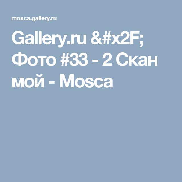 Gallery.ru / Фото #33 - 2 Скан мой - Mosca