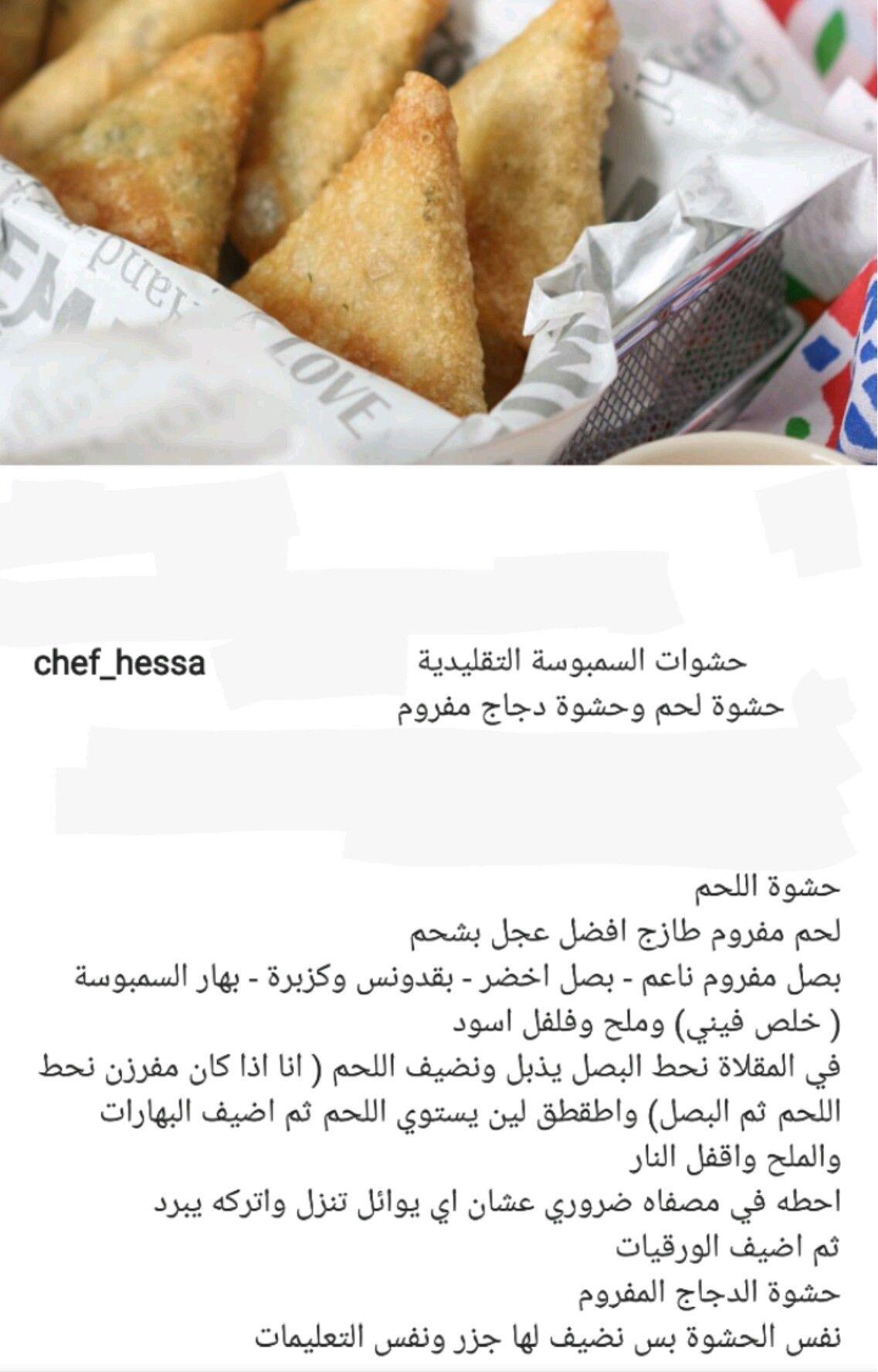 Pin By Asma Alotaibi On طبخ Bedroom Wall Designs Recipes Pu Er