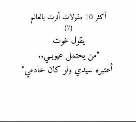 هو سيدي ولو كان خادمي Wisdom Quotes Deep Words Arabic Words