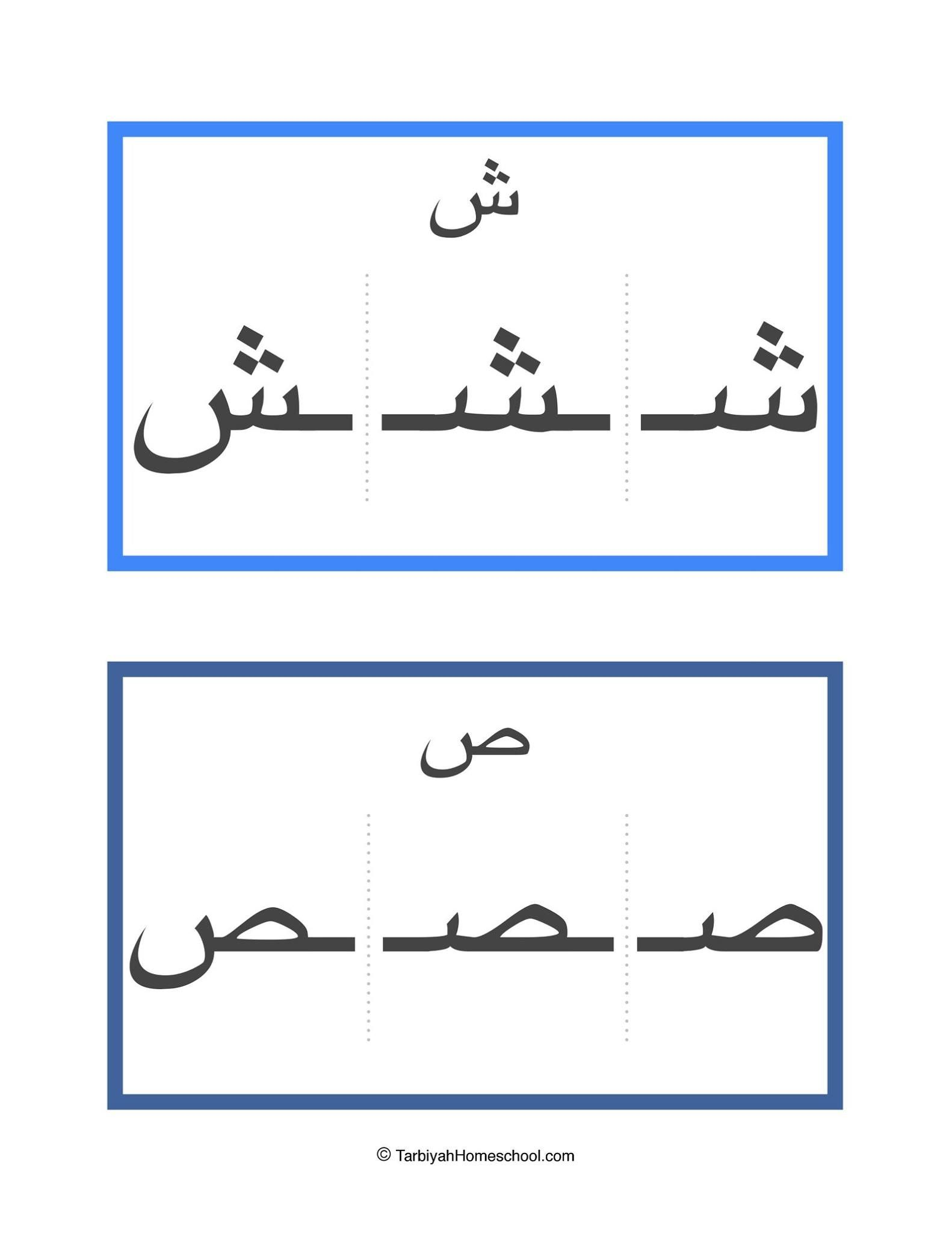 Pin by Zahra on Arabic collection | Pinterest | Arabic alphabet ...
