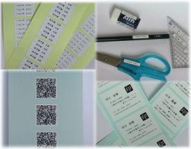 各種サイズシールへの文字打ち・印刷  バーコード(JAN・QR)印字