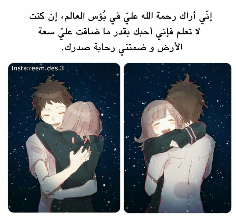 و إني أراك رحمة الله علي من بؤس هذا العالم Love Words Love Husband Quotes Funny Arabic Quotes