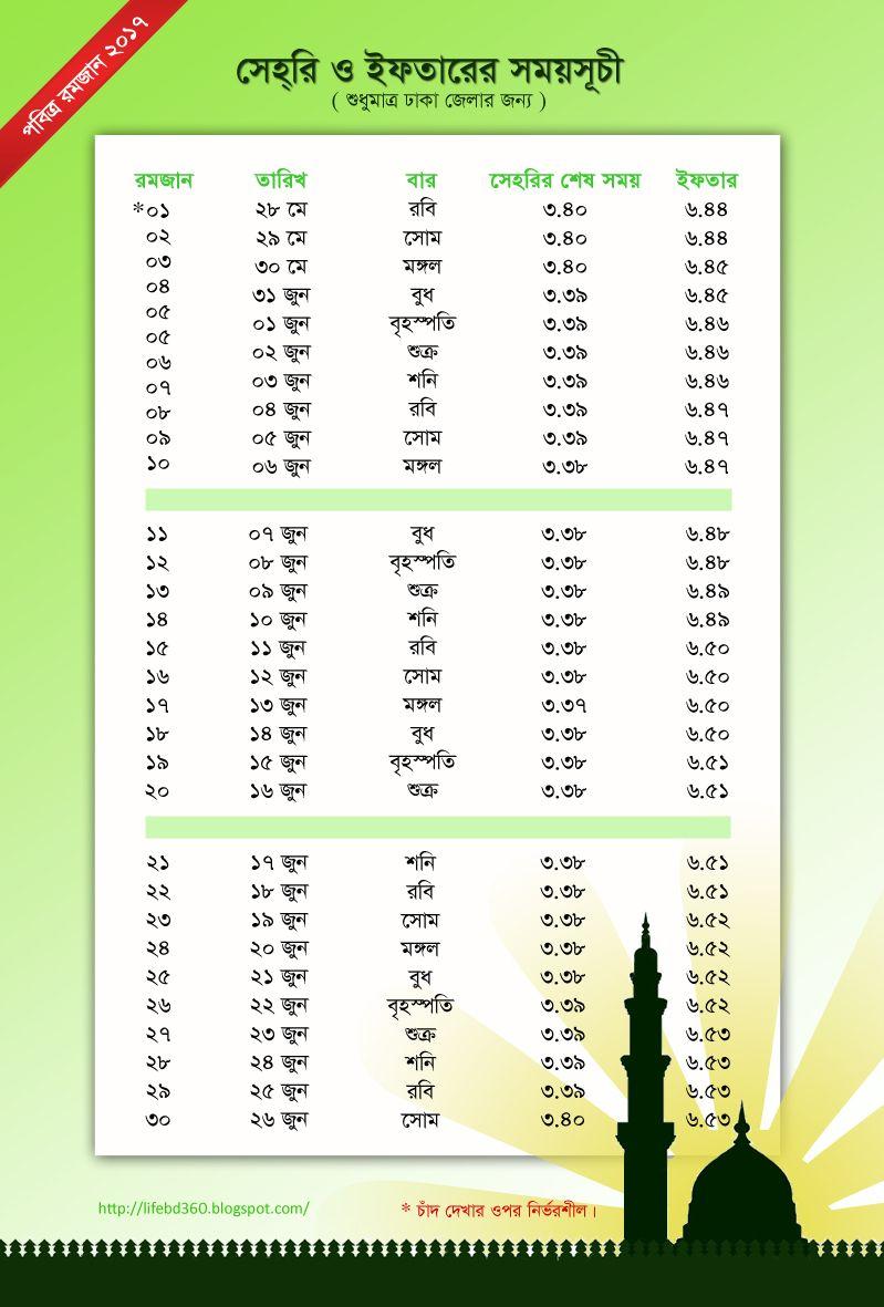 Ramadan Calendar 2017 For Dhaka Bangladesh Ramadan Ramadan Time