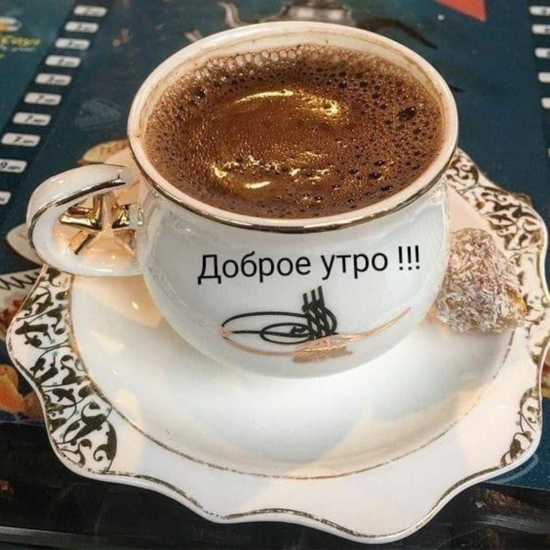 Utro Chashka Kofe I Vdohnovenie Ot Sajta Svadba Moej Mechty Utro
