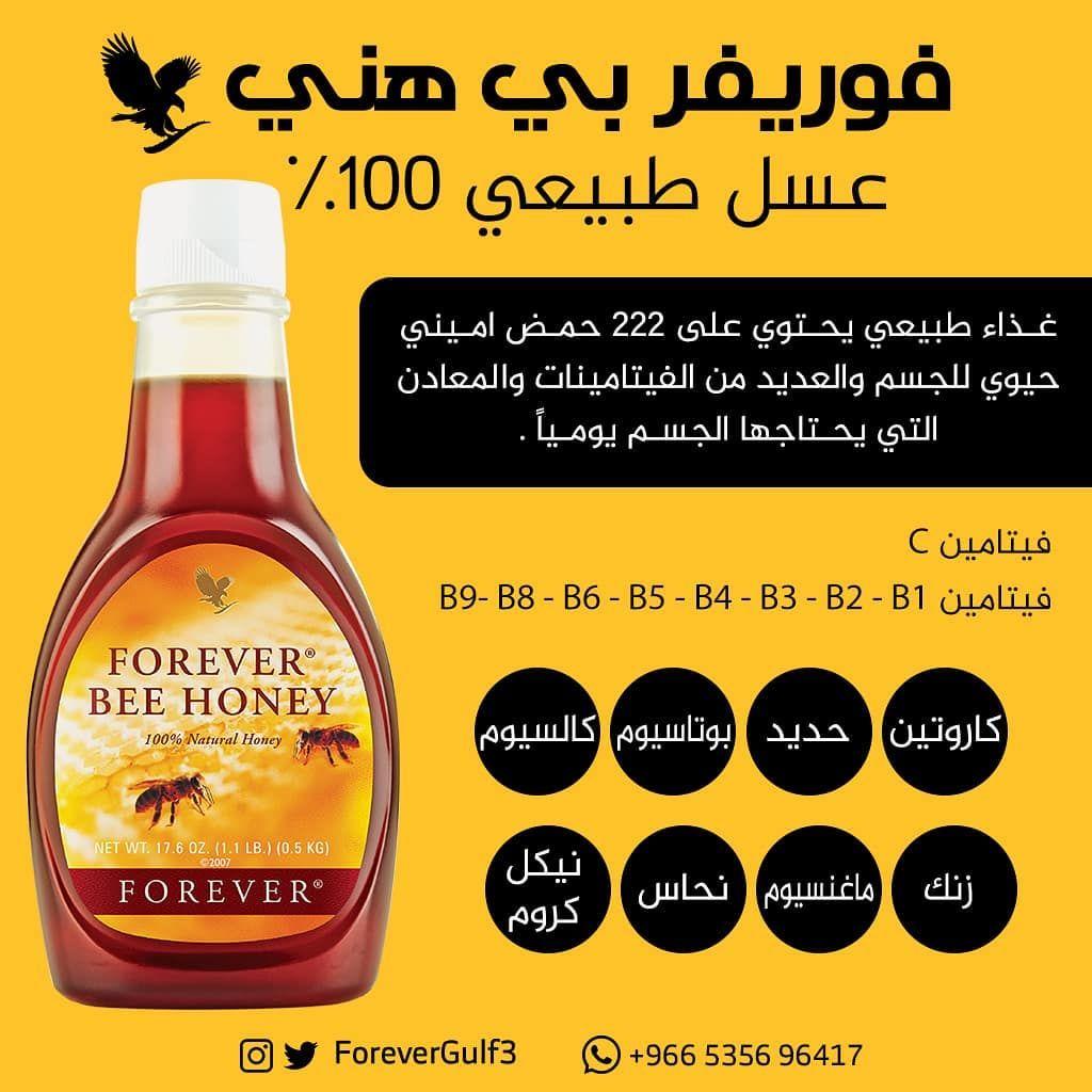 فوريفر عسل بي هني عسل نحل طبيعي عضوي غني بالمعادن والفيتامينات المفيدة للجسم يعمل على رفع مناعة الجسم ل Natural Honey Forever Products Forever Living Products