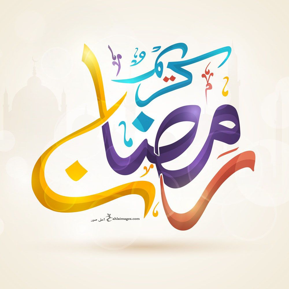 صور رمضان كريم 2021 تحميل تهنئة شهر رمضان الكريم Islamic Calligraphy Islamic Calligraphy Painting Muslim Holidays