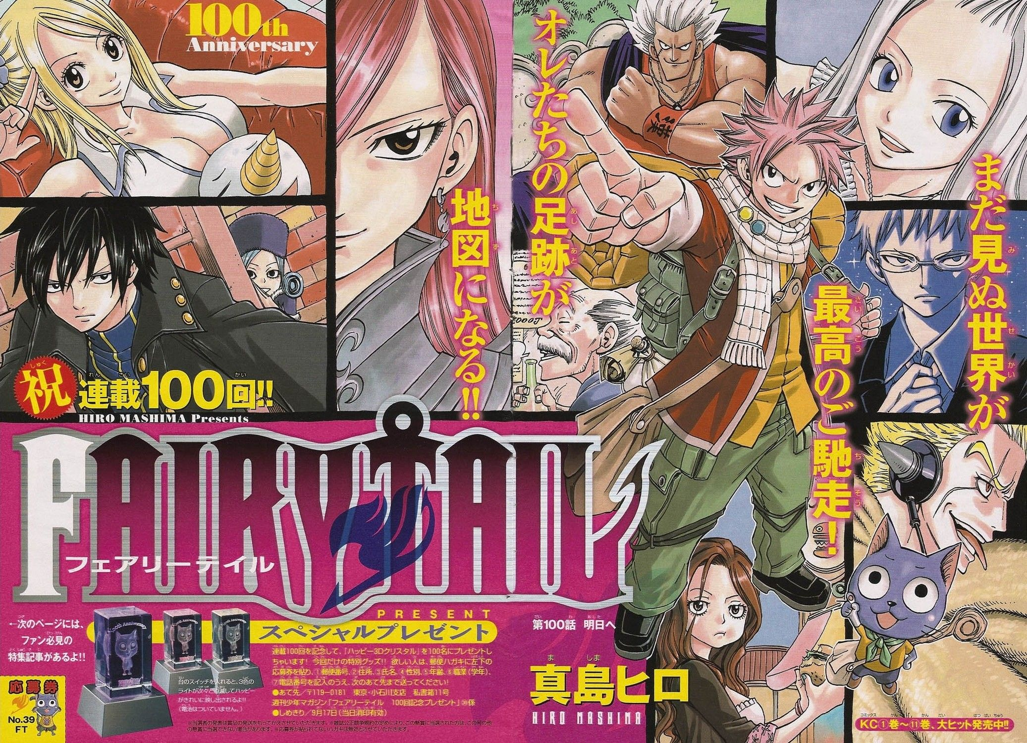 fairy tail manga color chapter 100 fairy tail manga color