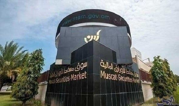 مؤشر سوق مسقط يغلق تداولاته علي انخفاض بنسبة 0 10 Muscat Marketing Stock Index
