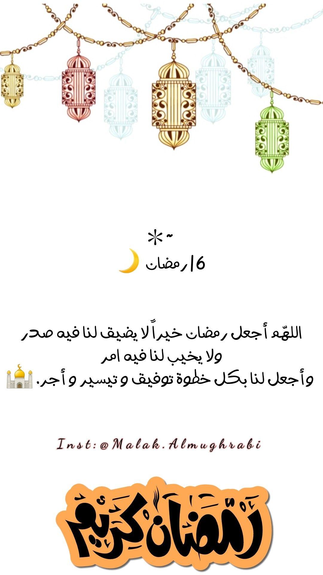 6 رمضان الله م أجعل رمضان خيرا لا يضيق لنا فيه صدر ولا يخيب لنا فيه امر وأجعل لنا بكل خطوة توفيق و تيسير و Ramadan Crafts Ramadan Cute Girl Drawing