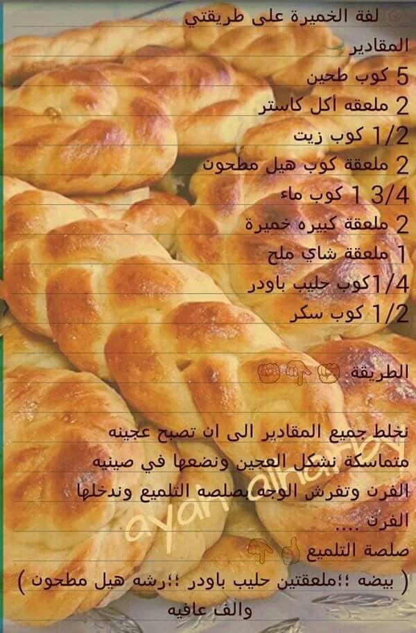 لفه الخميره East Dessert Food Recipes