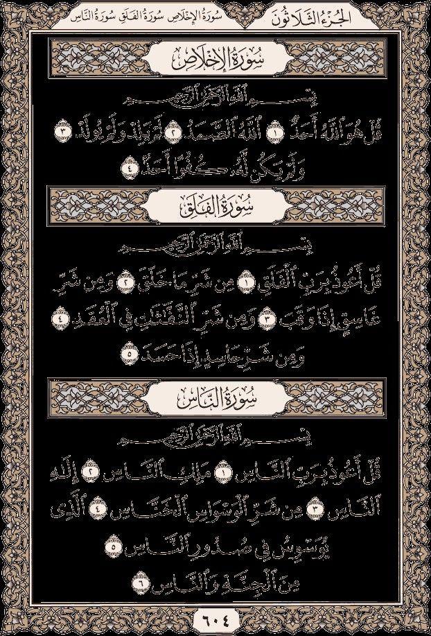 Pin by ﷽ القرآن العظيم . on صورة الإخلاص و الناس و الفلق
