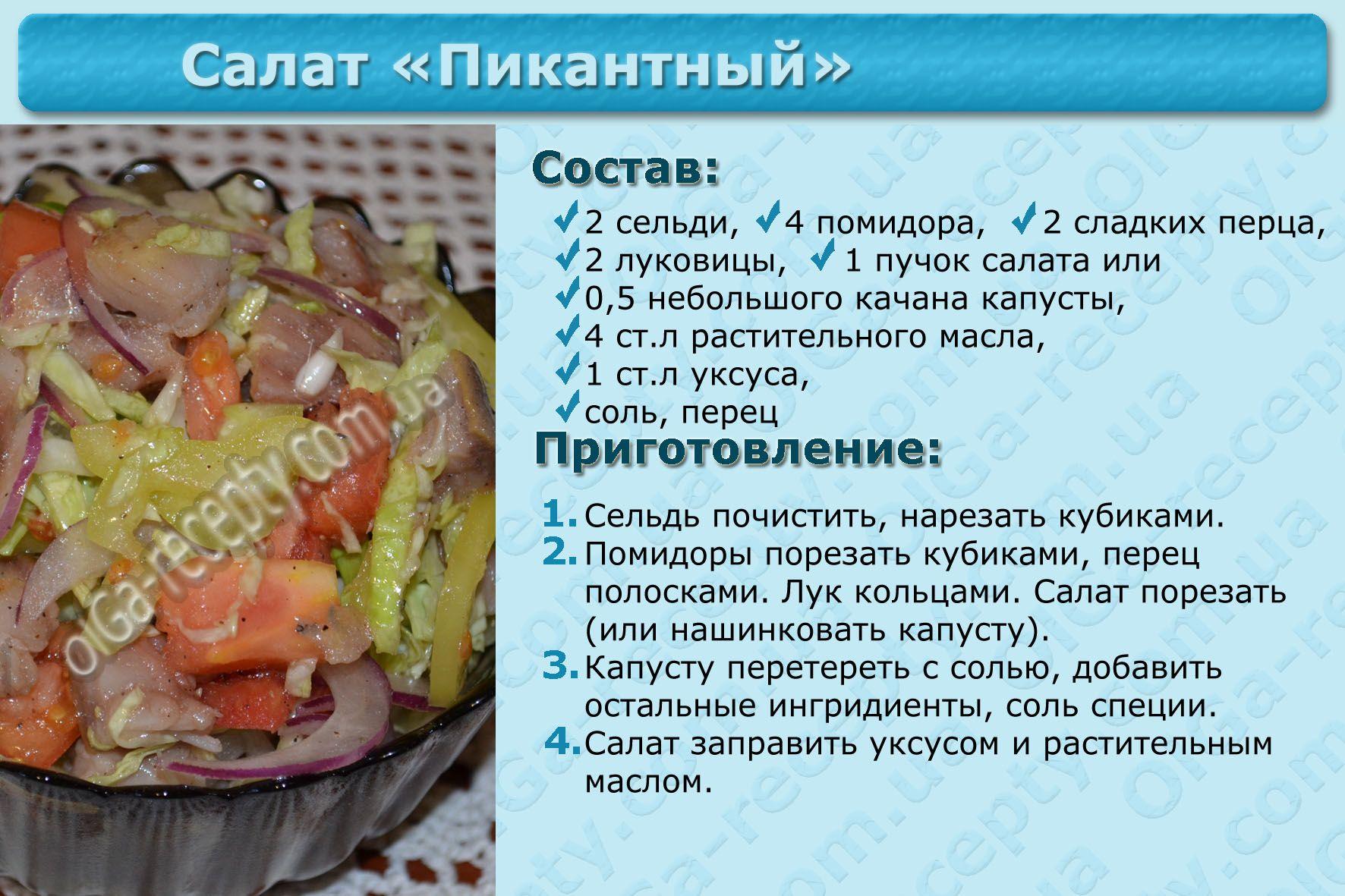кулинария рецепты с фотографиями салаты один самых