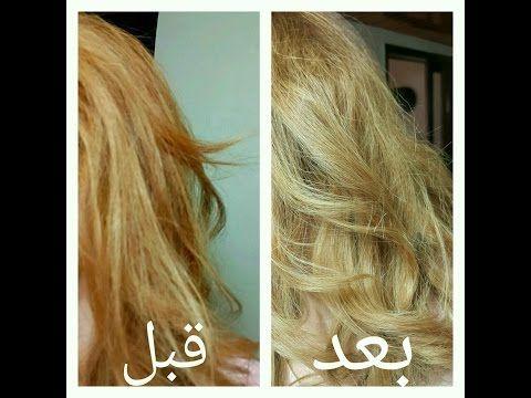 تصليح اللون الاورانج بالشعر بعد الصبغة او سحب اللون وكيفية تغطية الشعر الابيض ومعلومات أخرى Youtube Hair Long Hair Styles Hair Styles
