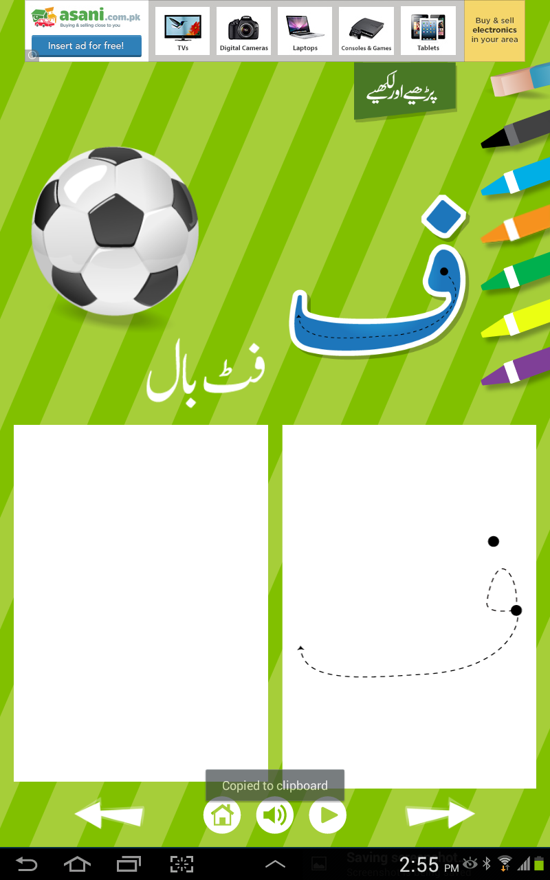 Urdu Qaida Kids Urdu Alphabet Qaida App By Suave Solutions