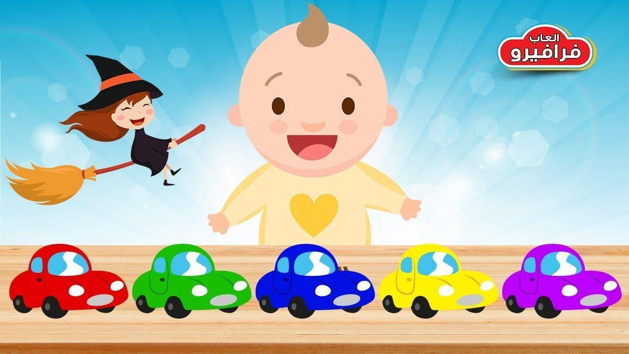 تعليم الاطفال الالوان باللغة الانجليزية تعلم اغنية الألوان