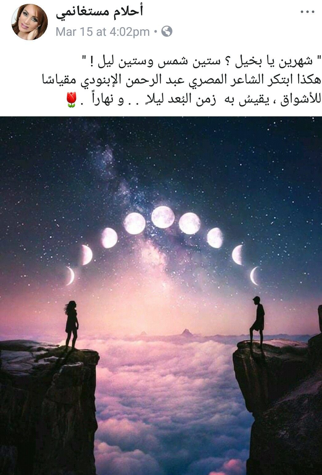 شهرين يا بخيل Poetry Quotes Love Quotes Poster