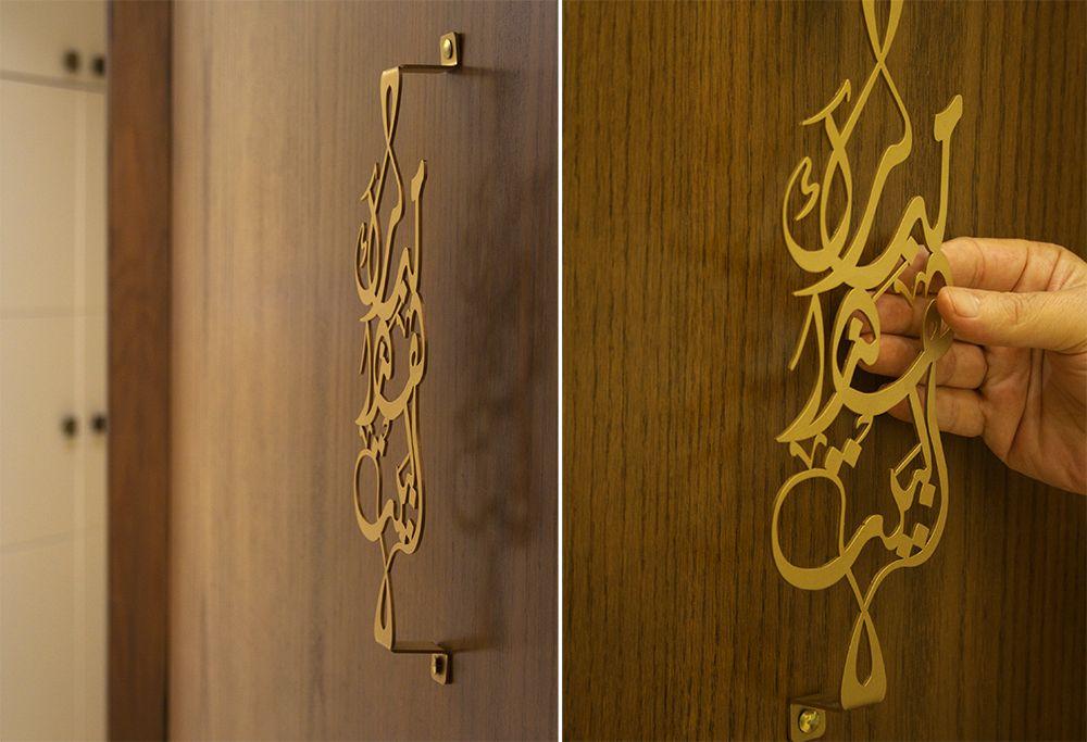 Kashida Design - 3D Arabic Calligraphy - Door Handle reads 'Mubarak Hatha al Bayt', Arabic for 'a blessed home'.