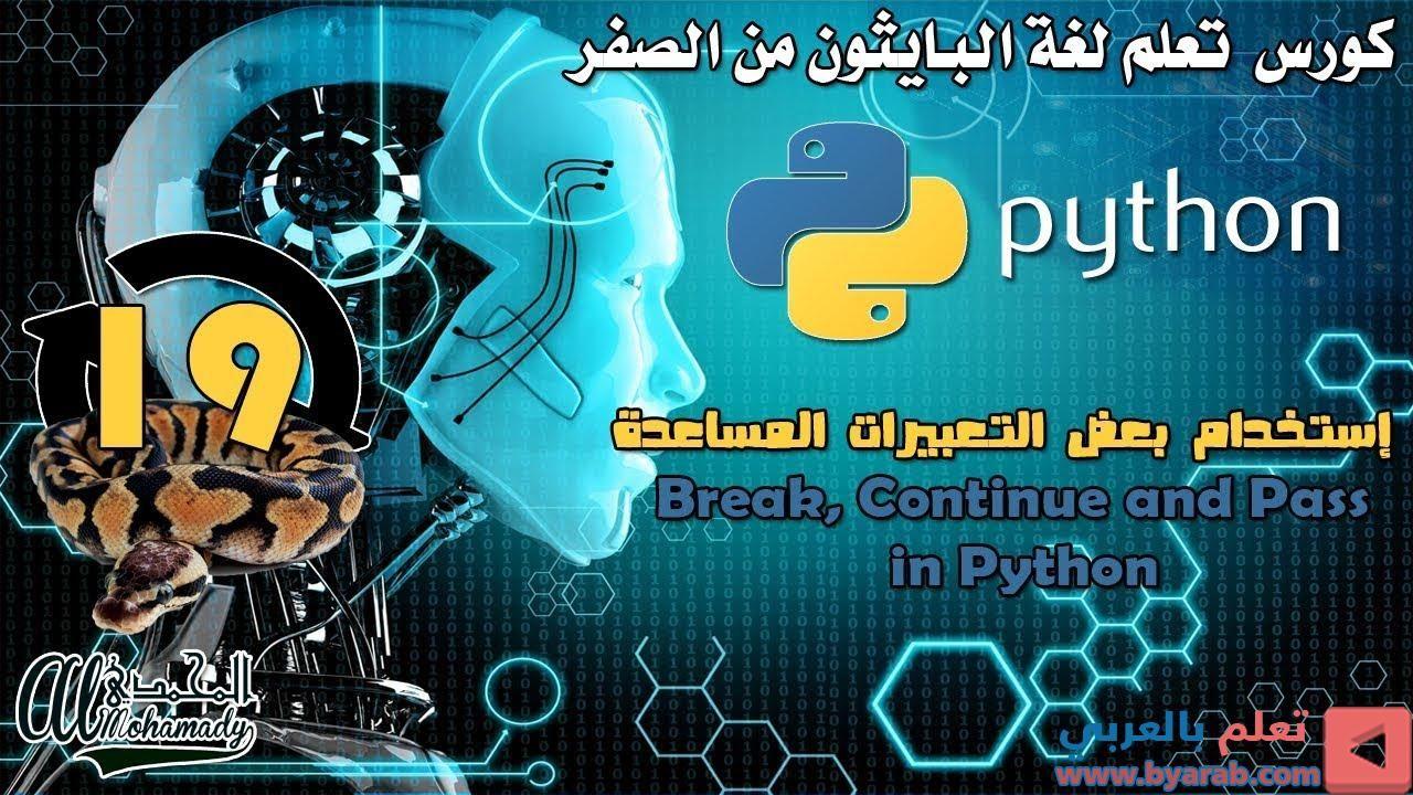 19 إستخدام بعض التعبيرات المساعدة Break Continue And Pass In Python Data Science Start Coding Coding