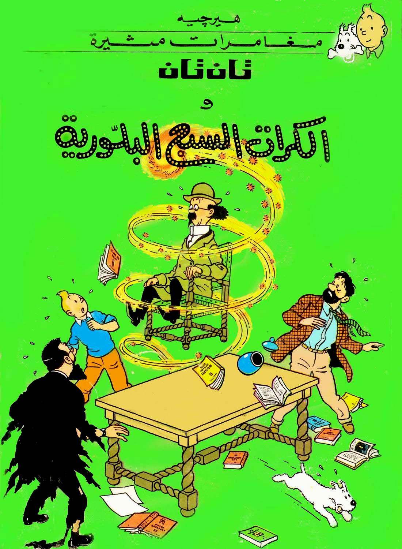 عرب كوميكس تان تان و الكرات السبعة البلورية دار المعارف Tintin